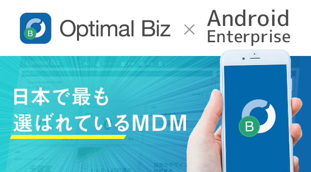 Optimal Biz - Android Enterprise - 日本で最も選ばれているMDM