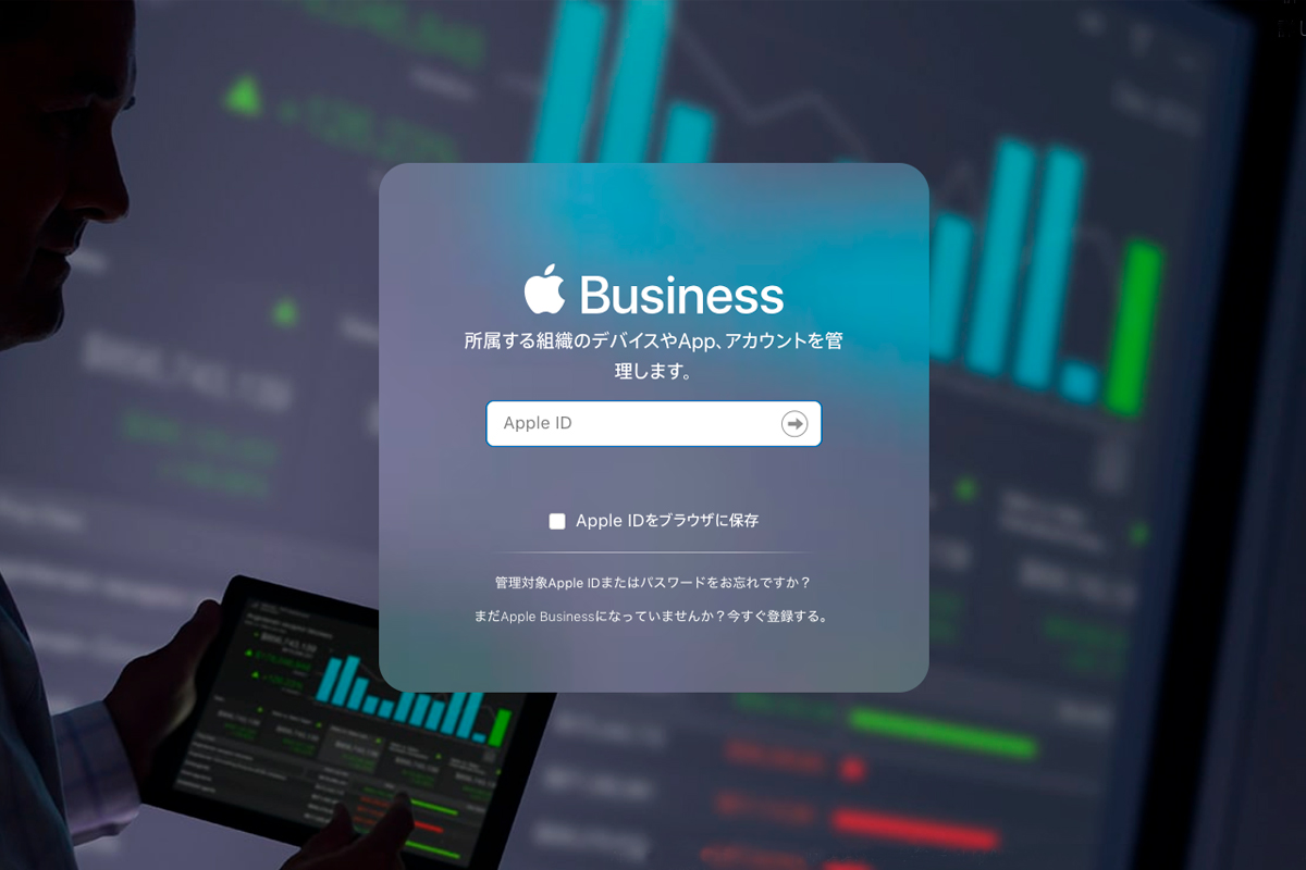 Apple Business Managerに対応